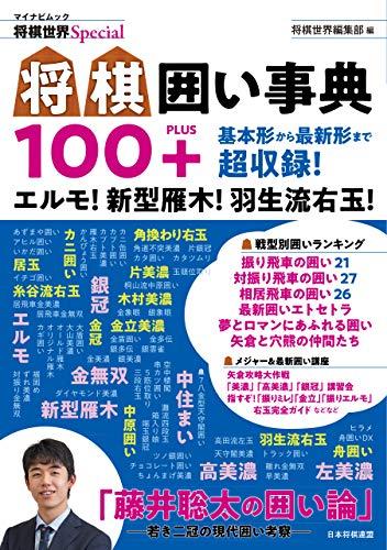 将棋囲い事典100+