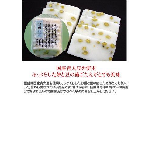 """[合格内祝い]最高級の餅米「こがねもち」を100% 使用!""""豆餅4枚×2パック""""コシのあるお餅[新潟の特産品]"""