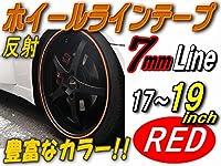 A.P.O(エーピーオー) リム (17〜19) 赤 0.7cm 直線 レッド 反射 幅7mm リムステッカー 17〜19インチ対応 リムライン