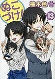 ぬこづけ! 13 (花とゆめCOMICS)
