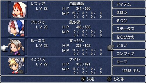 スクウェア・エニックス『ファイナルファンタジーIII』