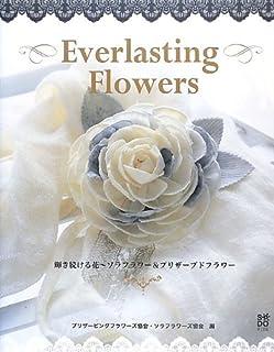 Everlasting Flowers 輝き続ける花―ソラフラワー&プリザーブドフラワー