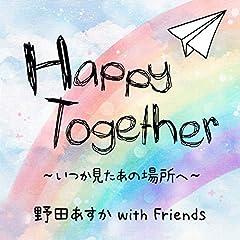 野田あすか with FRIENDS「Happy Together 〜いつか見たあの場所へ〜」の歌詞を収録したCDジャケット画像