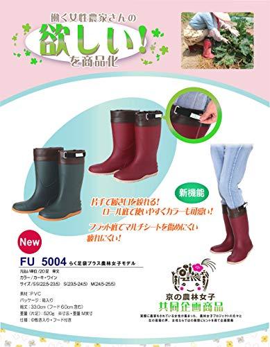 阪神素地『FU-SOLEIL農業専用長京の農林女子モデル(FU5004)』