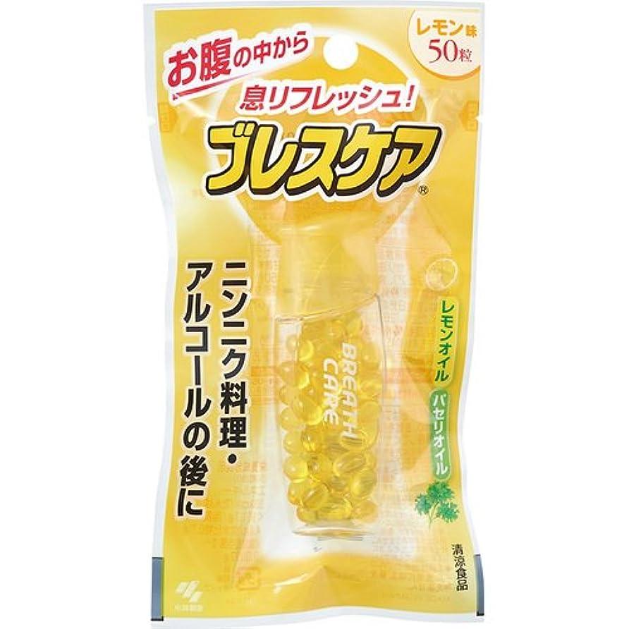 記念日切手ホバーブレスケア レモン 50粒
