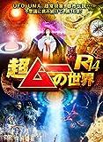 超ムーの世界R14[DVD]