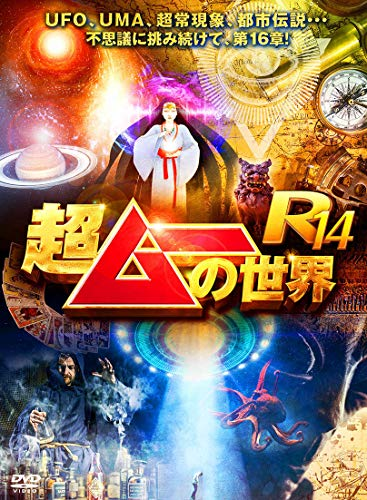 超ムーの世界R14 [DVD]