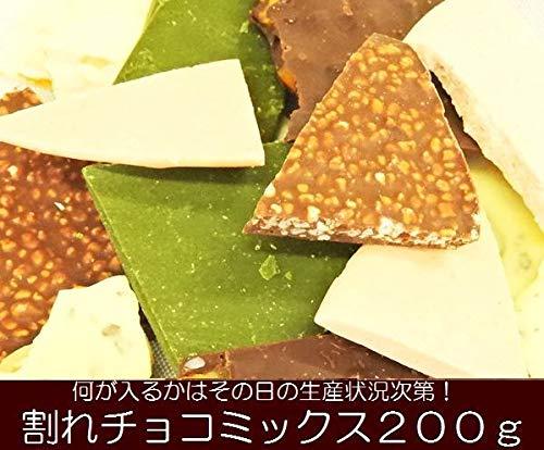 割れチョコレートランダムミックス200g