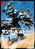 機動戦士ガンダム サンダーボルト 外伝(3) (eビッグコミック)
