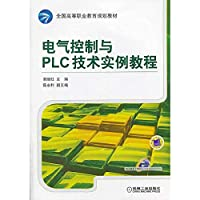 Electrical control and PLC technology tutorial examples national vocational education planning materials(Chinese Edition)