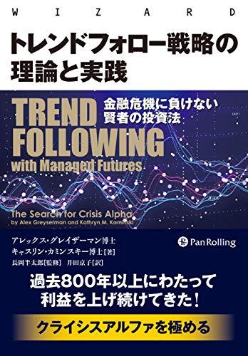 トレンドフォロー戦略の理論と実践 金融危機に負けない賢者の投資法 (ウィザードブックシリーズ Vol. 285)