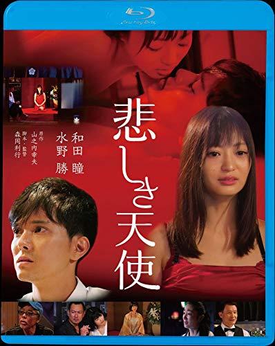 悲しき天使 [Blu-ray]