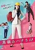 高嶺のハナさん DVD-BOX[DVD]