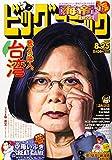 ビッグコミック 2020年 8/25 号 [雑誌]