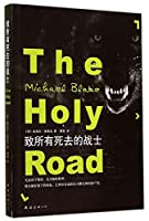 The Holy Road(Chinese Edition)