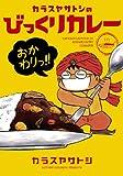 カラスヤサトシのびっくりカレー おかわりっ!! (ウィングス・コミックス)