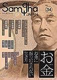 お金――お金に振り回されない生き方 (サンガジャパンVol.34)