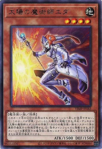 遊戯王 VJMP-JP183 太陽の魔術師エダ【ウルトラレア】Vジャンプ 2020年8月号 付録