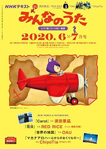 NHK みんなのうた 2020年 6月・7月 [雑誌] (NHKテキスト)