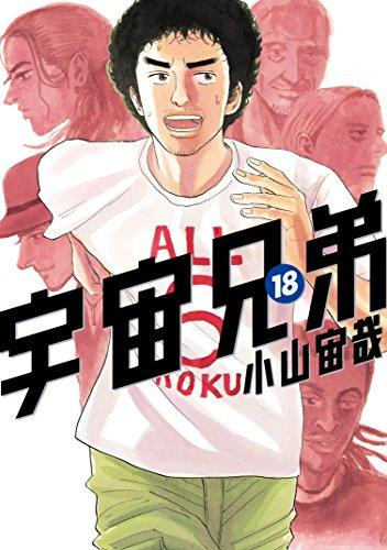 宇宙兄弟(18) (モーニングコミックス)