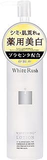 【美白化粧水】ホワイトラッシュ WHITENING LOTION 医薬部外品(150ml)「シミやくすみ対策」美白専門ブランドの化粧水