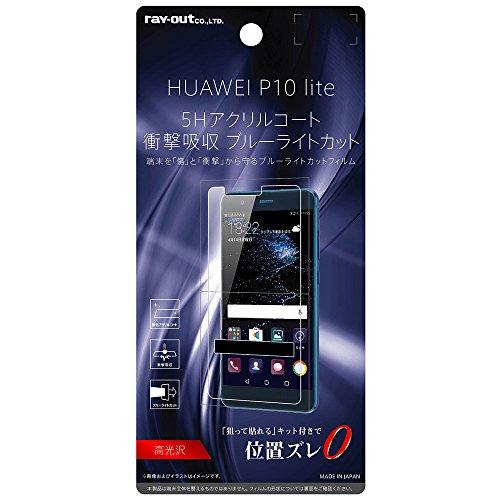 レイ・アウト HUAWEI P10 lite フィルム 液晶保護 5H 耐衝撃 ブルーライトカット アクリルコート 高光沢 RT-HP10LFT/S1