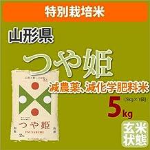 ≪特別栽培米≫山形県産「つや姫」玄米5kg