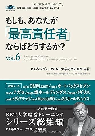 もしも、あなたが「最高責任者」ならばどうするか?Vol.6(大前研一監修/シリーズ総集編) (ビジネス・ブレークスルー大学出版(NextPublishing))