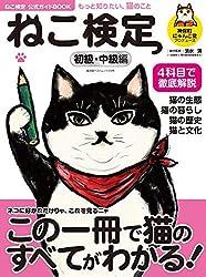 ねこ検定公式ガイドBOOK 初級・中級編 (廣済堂ベストムック 424号)