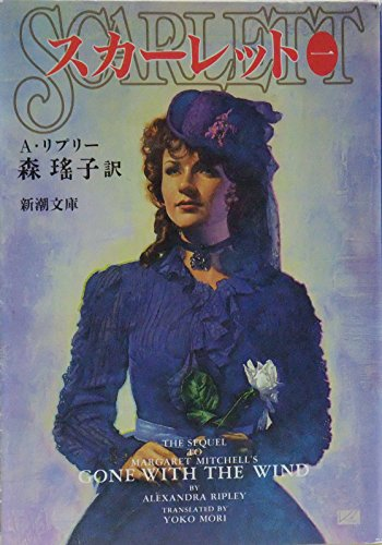 スカーレット (1) (新潮文庫)
