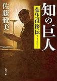 知の巨人 荻生徂徠伝 (角川文庫)