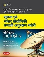 Suchna Avam Sanchar Prodyogiki Pranali Anurakshad Theory