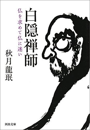白隠禅師 (河出文庫)