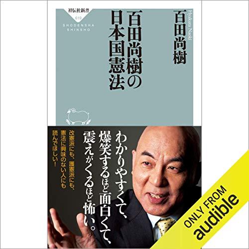 『百田尚樹の日本国憲法』のカバーアート
