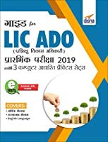 Guide for LIC ADO (Prashikshu Vikas Adhikari) Prarambhik Pariksha 2019 with 3 Computer Aadharit Practice Sets