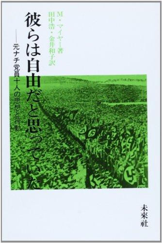 彼らは自由だと思っていた: 元ナチ党員十人の思想と行動 - M・マイヤー, 田中 浩, 金井 和子