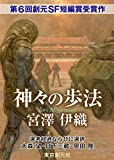 神々の歩法 -Sogen SF Short Story Prize Edition- 創元SF短編賞受賞作