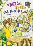 おなべの妖精一家1 ワロンの料理をめしあがれ! (わくわくライブラリー)