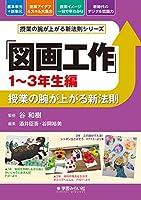 「図画工作 1~3年生編」授業の腕が上がる新法則 (授業の腕が上がる新法則シリーズ)