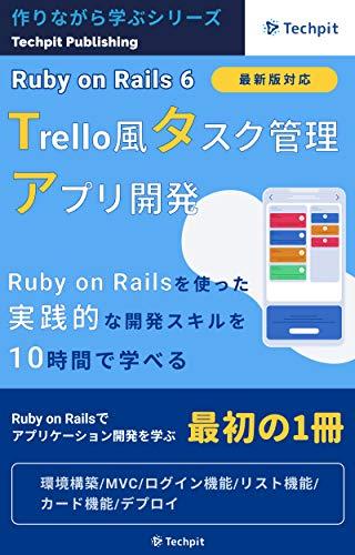 【Ruby on Rails 6】Trello風ToDoタスク管理アプリを作成しよう! : 作りながら学ぶシリーズ (Techpit Publishing) (テックピットパブリッシング)