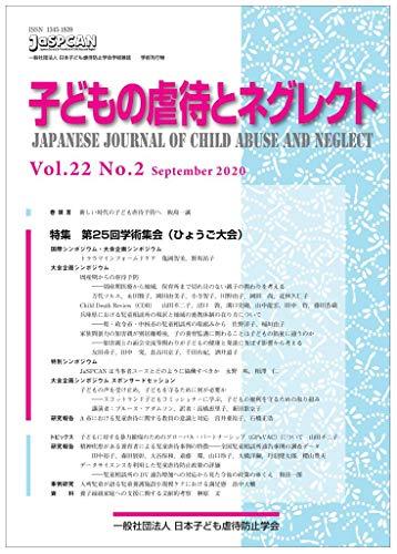 子どもの虐待とネグレクト22巻2号―特集第25回学術集会(ひょうご大会)の詳細を見る