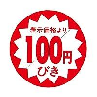 値引シール 40Φ(白) 100円びき Z切込入り 直径40mm 500枚 z2018