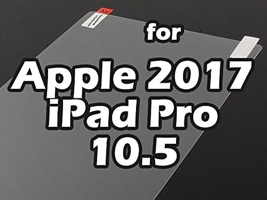 規則性鉛筆敬意Apple 2017 iPad Pro 10.5インチ用 高光沢 前面フィルム 液晶保護シート #クリアタイプ