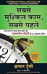 motivational books in Hindi