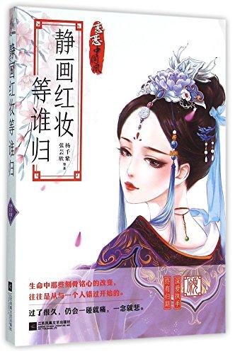 Wait Silently Wearing Beautiful Makeup (Chinese Edition)