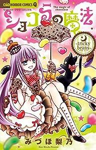ショコラの魔法(20)~tricky beans~ (ちゃおコミックス)