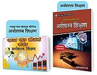 SVPM Combo Pack Of Raghav Path Yojna Series Arthshastra Shikshan And Arthshastra Shikshan (Set Of 2) Books