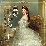 皇妃エリザベート~シシィが生きた時代、その音楽を求めて<ミュージカル女子に贈るクラシック音楽集>