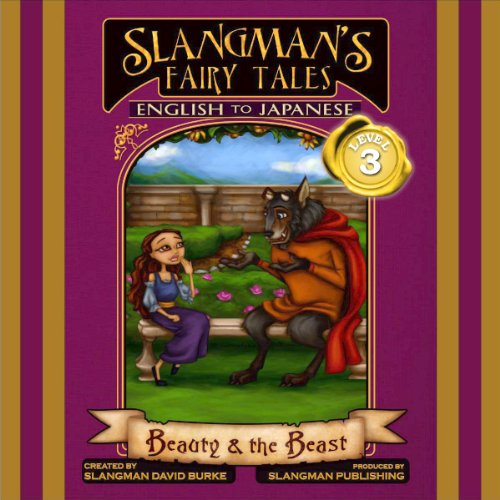 『Slangman's Fairy Tales: English to Japanese, Level 3 - Beauty and the Beast』のカバーアート