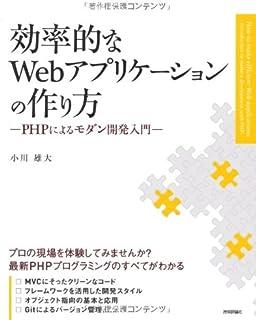 効率的なWebアプリケーションの作り方 ~PHPによるモダン開発入門